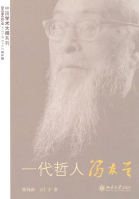 一代哲人冯友兰(中国学术大师系列)