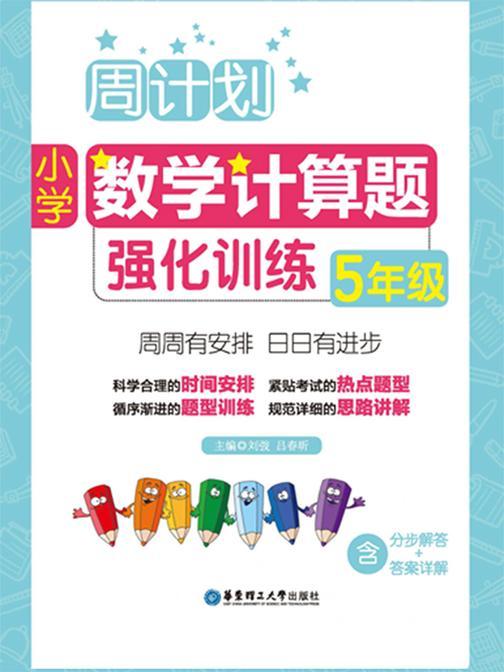 周计划:小学数学计算题强化训练(5年级)