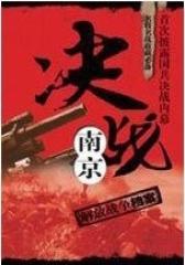 决战南京(影视)