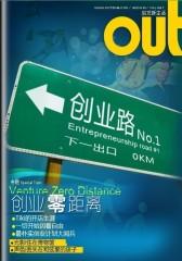 OUT电子杂志:创业零距离(总第27期)(仅适用PC阅读)