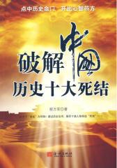 破解中国历史十大死结