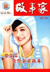 故事家 月刊 2011年10期(电子杂志)(仅适用PC阅读)