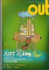 OUT电子杂志:Just窝ing(总第29期)(仅适用PC阅读)