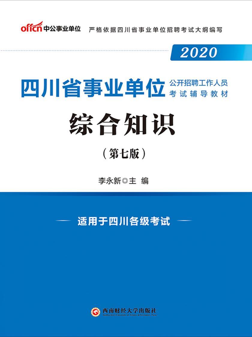 四川事业单位考试用书 中公2020四川省事业单位公开招聘工作人员考试辅导教材综合知识