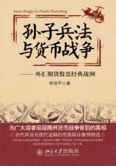 孙子兵法与货币战争:外汇期货股票经典战例