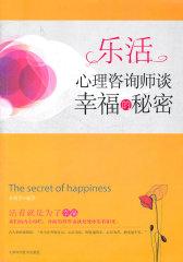 乐活:心理咨询师谈幸福的秘密(试读本)