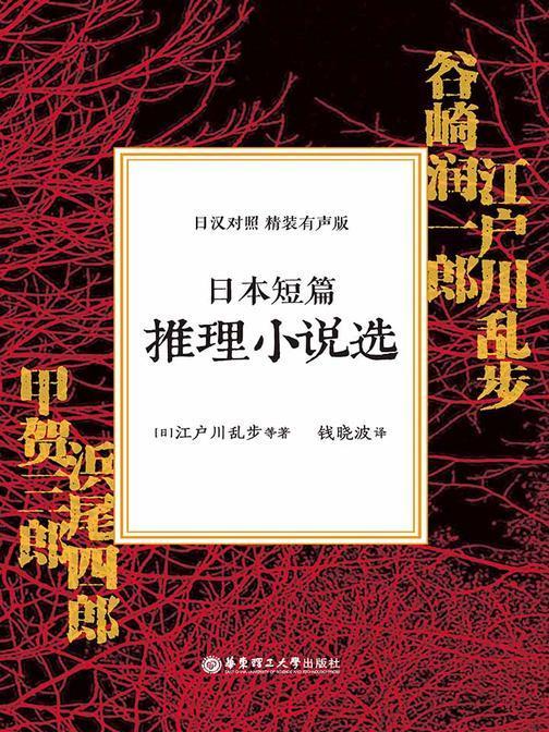 日本短篇推理小说选(日汉对照.精装有声版)