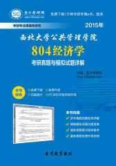 圣才学习网·2015年西北大学公共管理学院804经济学考研真题与模拟试题详解(仅适用PC阅读)