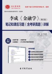 圣才学习网·李成《金融学》(第2版)笔记和课后习题(含考研真题)详解(仅适用PC阅读)