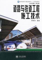 道路与铁道工程施工技术(仅适用PC阅读)
