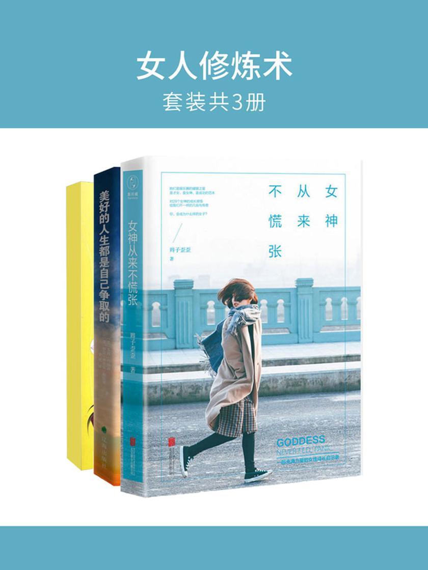 女人修炼术(套装共3册)