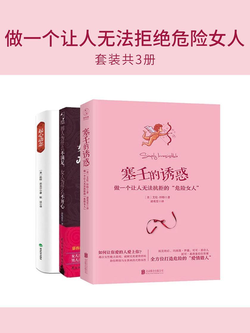 打造爱情猎人(套装共3册)《起心动念》+《男人为什么不满足》+《塞壬的诱惑》