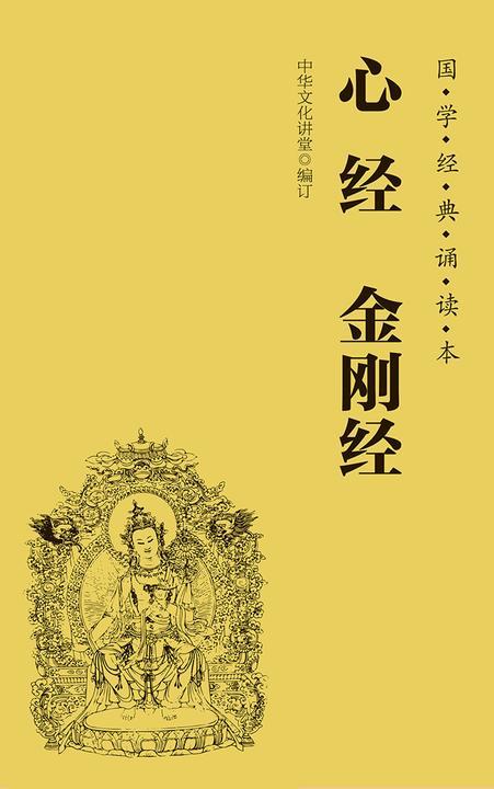 心经、金刚经(简体、横排、注音、国学经典诵读本)
