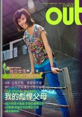 OUT电子杂志:我的彪悍父母(总第36期)(仅适用PC阅读)