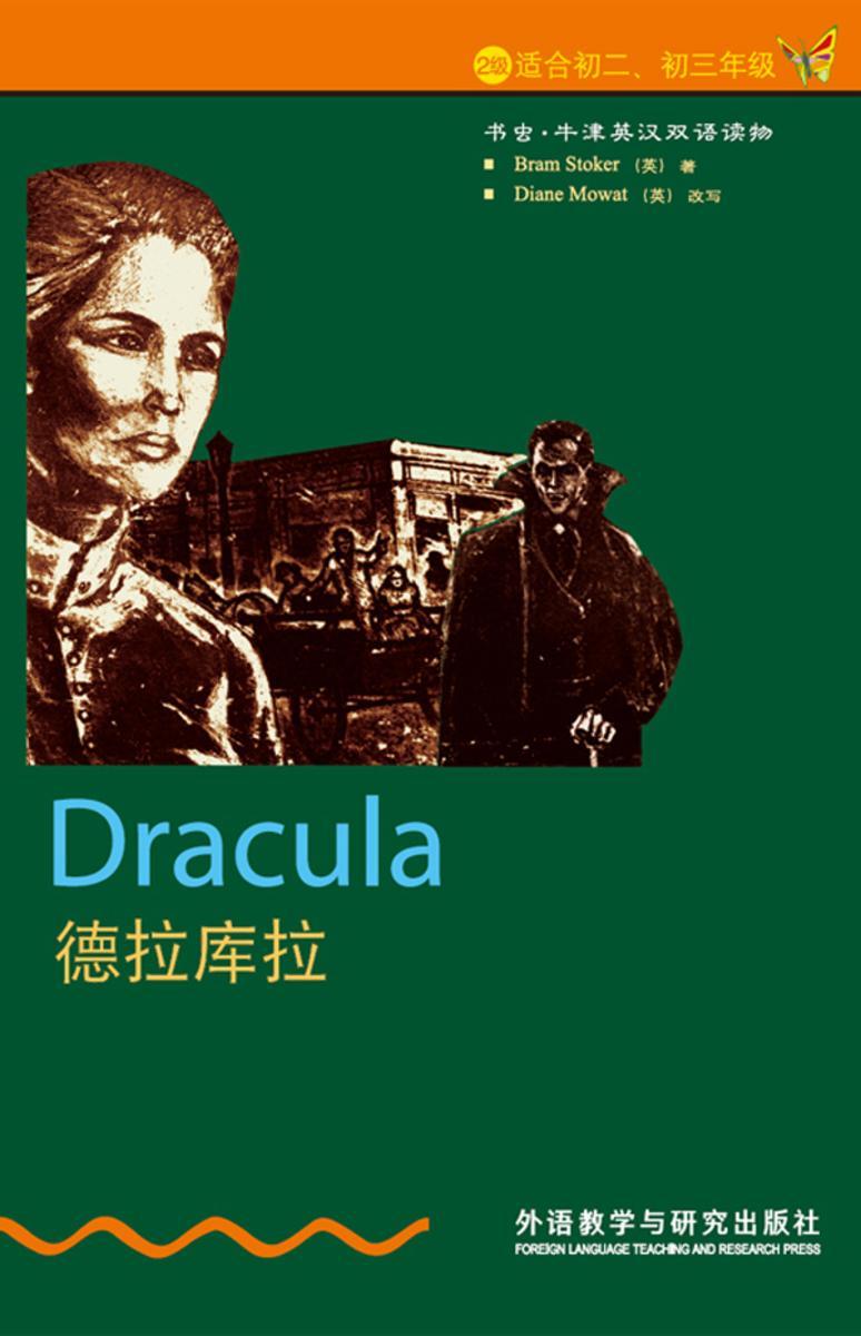 德拉库拉(2级)