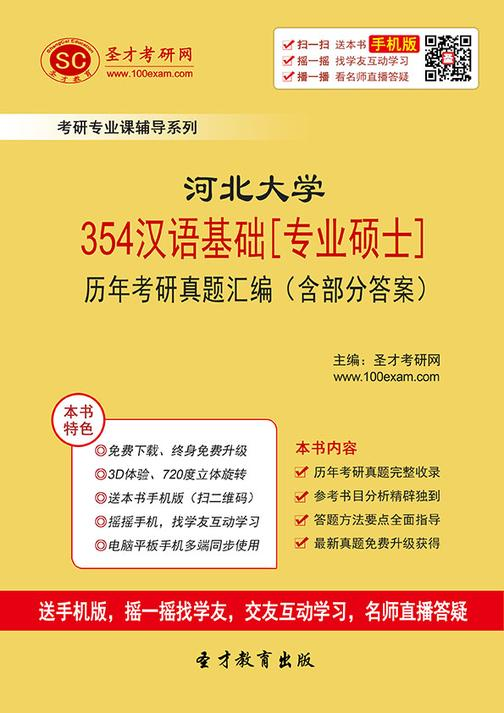 河北大学354汉语基础[专业硕士]历年考研真题汇编(含部分答案)