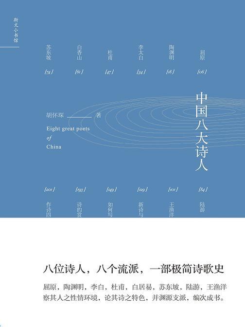 中国八大诗人(一部极简诗歌史)