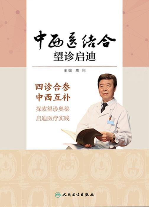 中西医结合望诊启迪