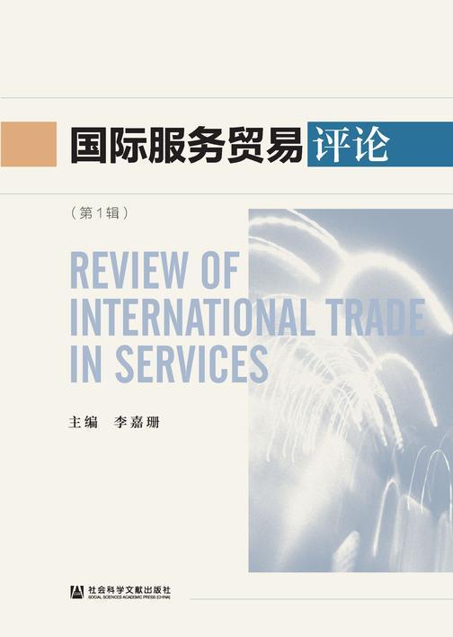 国际服务贸易评论(第1辑)