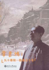 九十春秋:敦煌五十年(大家自述史系列)