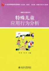 特殊儿童应用行为分析(21世纪特殊教育创新教材·康复与训练系列)