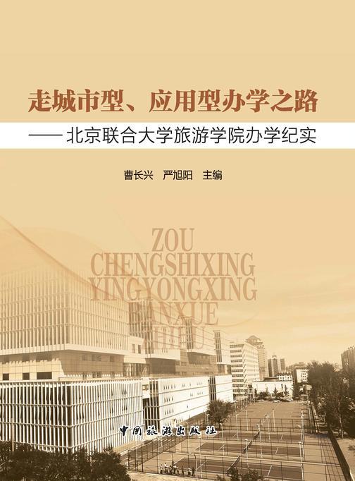 走城市型、应用型办学之路:北京联合大学旅游学院办学纪实