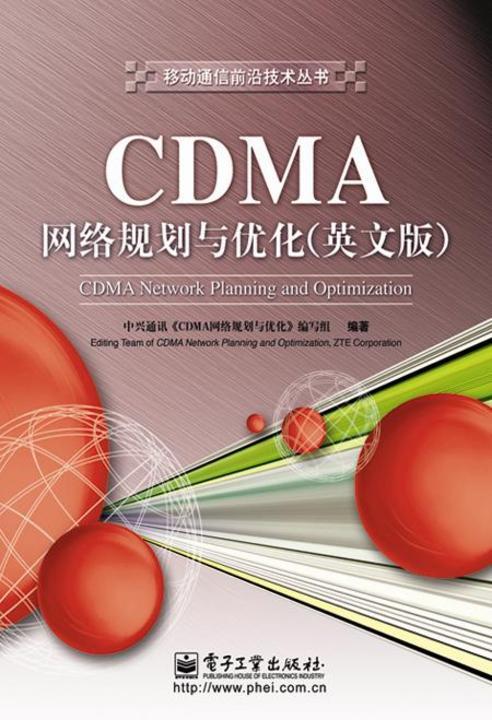 CDMA网络规划与优化(英文版)