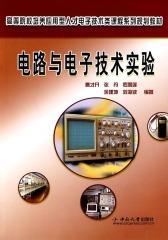 电路与电子技术实验(仅适用PC阅读)