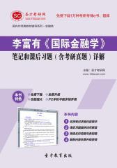 圣才学习网·李富有《国际金融学》笔记和课后习题(含考研真题)详解(仅适用PC阅读)