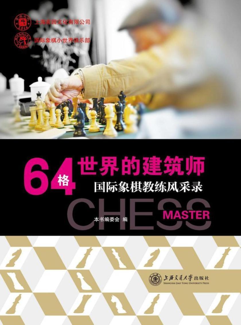64格世界的建筑师:国际象棋教练风采录
