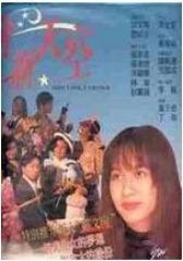 缘份新天空 粤语(影视)