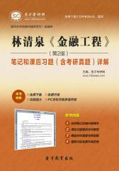 圣才学习网·林清泉《金融工程》(第2版)笔记和课后习题(含考研真题)详解(仅适用PC阅读)