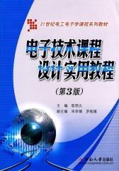 电子技术课程设计实用教程(第3版)(仅适用PC阅读)