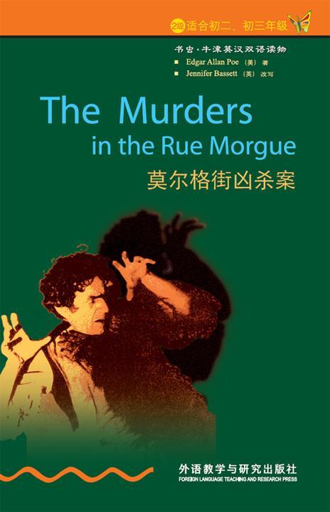 莫尔格街凶杀案(2级)