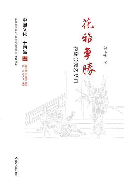 花雅争胜——南腔北调的戏曲