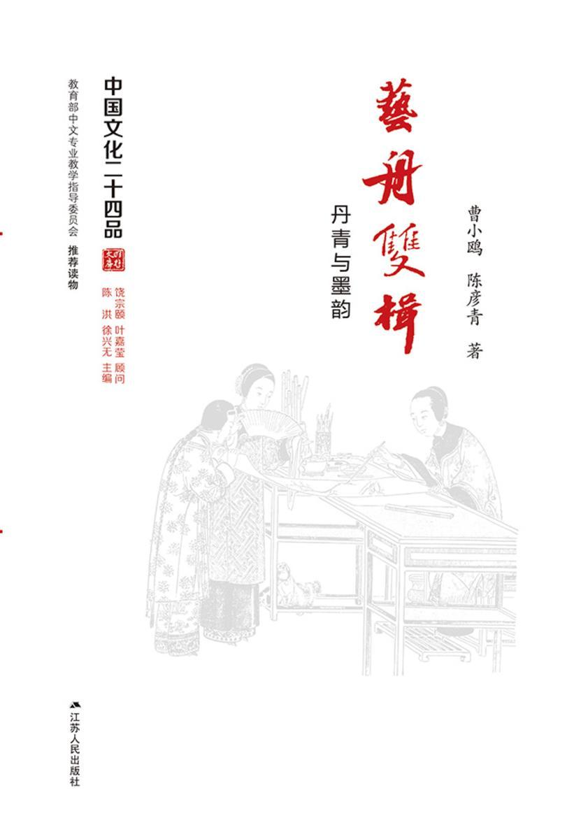 艺舟双楫——丹青与墨韵