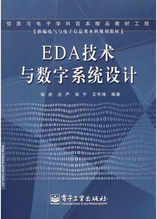 EDA技术与数字系统设计