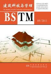 建筑科技与管理 月刊 2011年09期(电子杂志)(仅适用PC阅读)