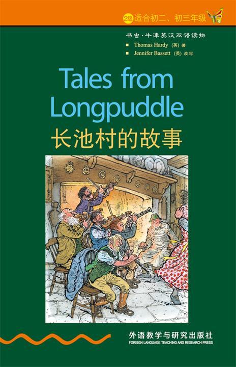 长池村的故事(2级)