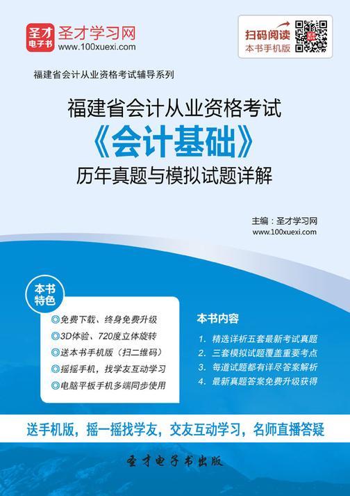 2016年福建省会计从业资格考试《会计基础》历年真题与模拟试题详解