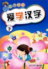 爱学汉字(下)-魔力铅笔(仅适用PC阅读)