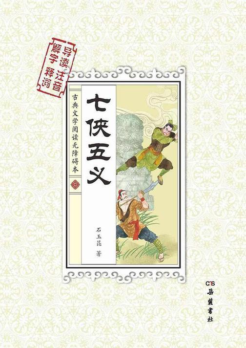 七侠五义(古典文学阅读无障碍本)
