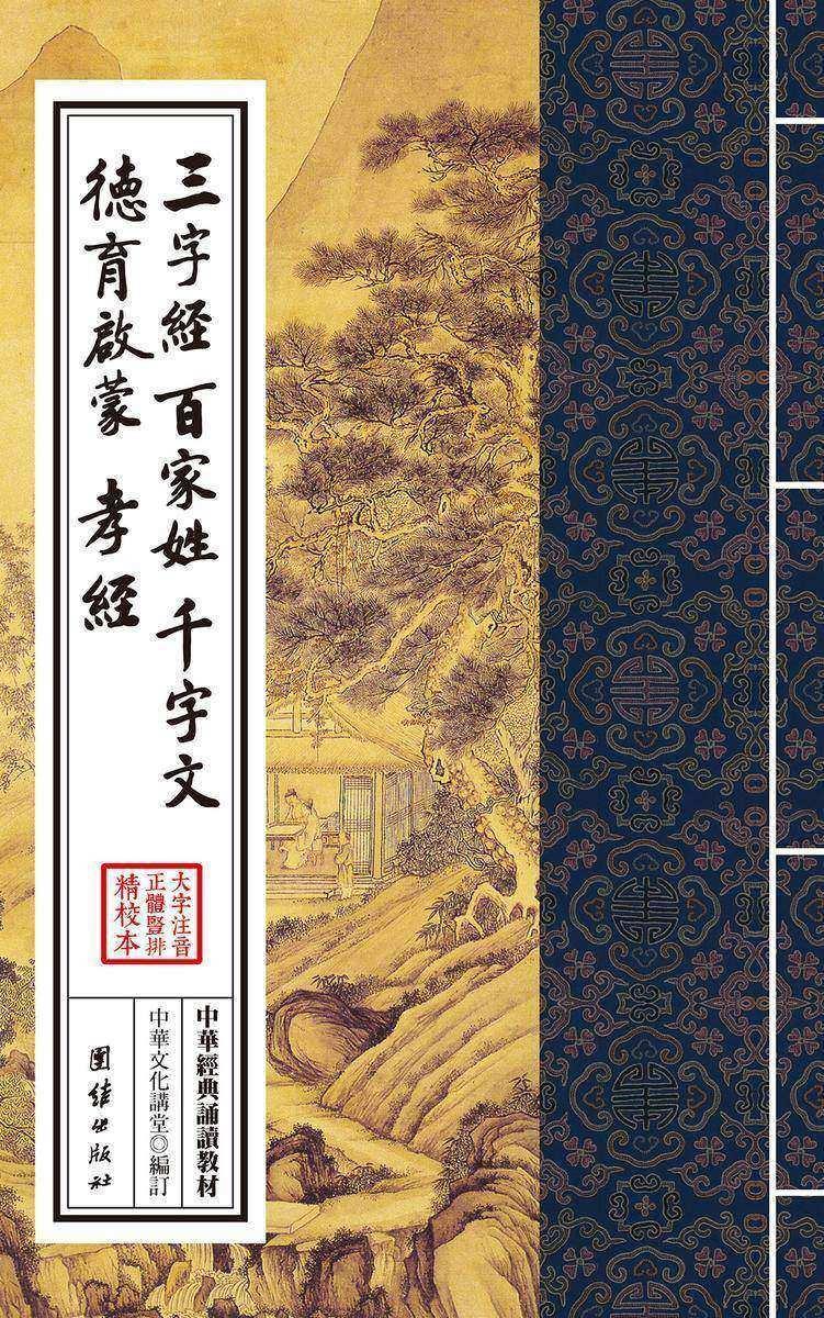 中华经典诵读教材-三字经、百家姓、千字文、德育启蒙、孝经(繁体竖排)