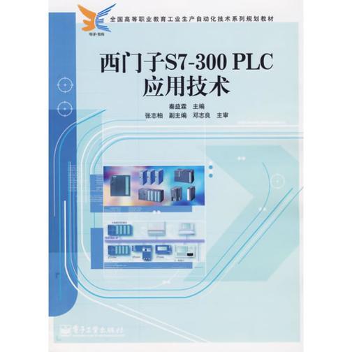 西门子S7-300 PLC应用技术(仅适用PC阅读)