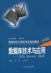 数据库技术与应用:SQL server 2005(应用篇)(仅适用PC阅读)