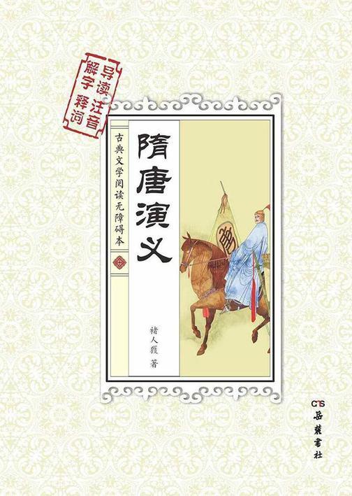 隋唐演义(古典文学阅读无障碍本)