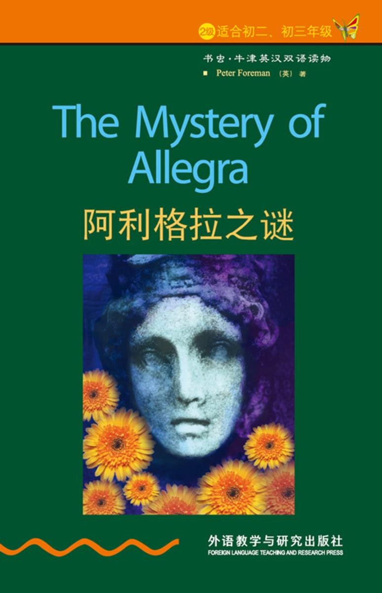 阿利格拉之谜(2级)