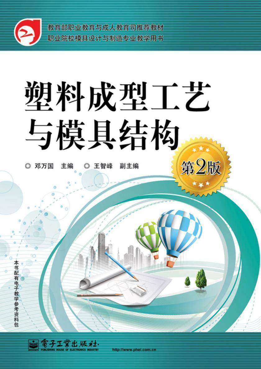 塑料成型工艺与模具结构(第2版)