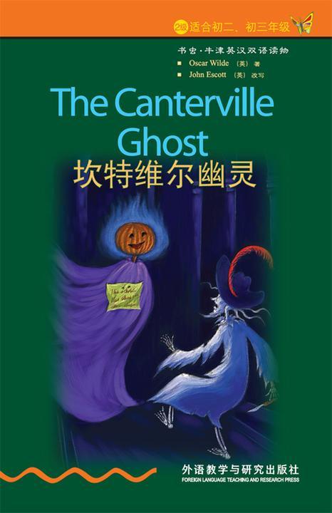 坎特维尔幽灵(2级)