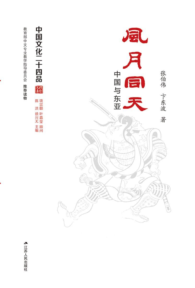 风月同天——中国与东亚